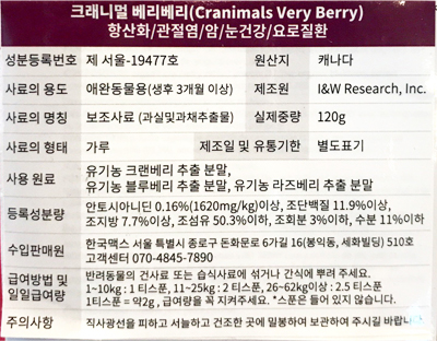 cranimals_korean_label_Verryberry.jpg