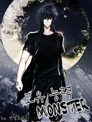 고유능력 - 몬스터