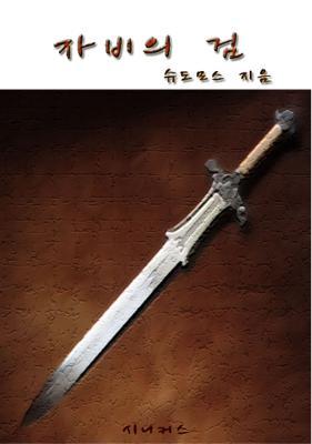 자비의 검 오먼