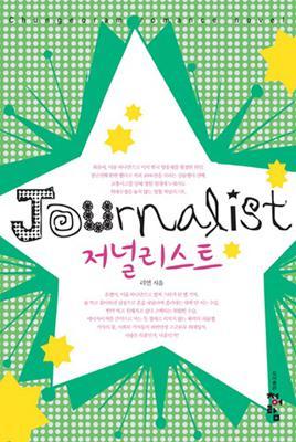 저널리스트