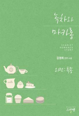 녹차와 마카롱 외전-특종(15세 개정판)