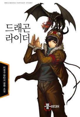 드래곤 라이더