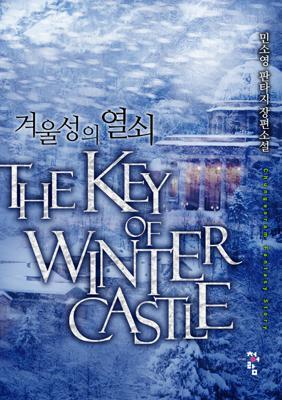 겨울성의 열쇠