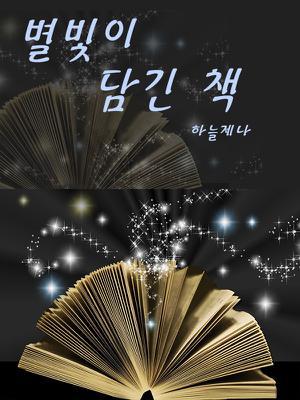 별빛이 담긴 책