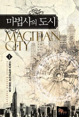 마법사의 도시