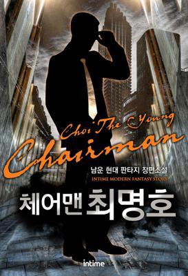 체어맨 최명호