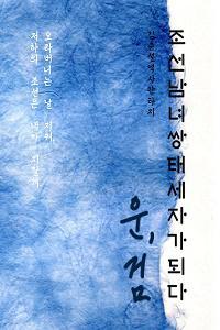 운,검_조선남녀쌍태 세자가 되다!