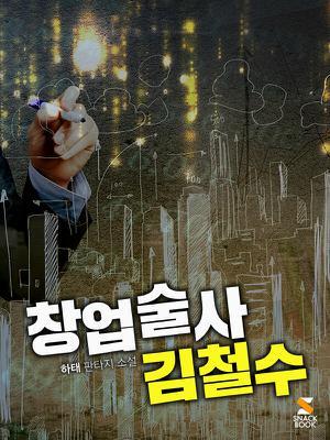 창업술사  김철수
