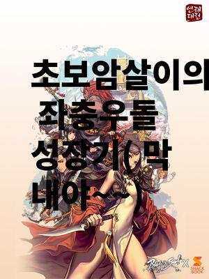 초보암살이의 좌충우돌 성장기( 막내야~~)