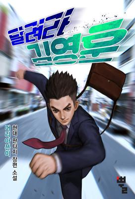 달려라 김영훈
