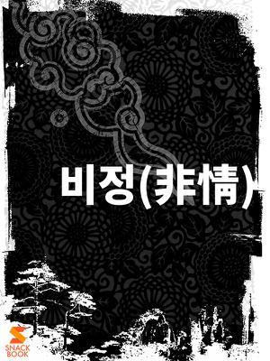 비정(非情)