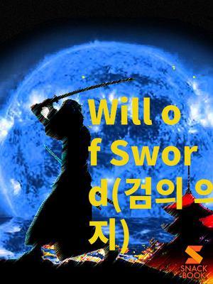 Will of Sword(검의 의지)