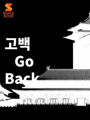 고백       Go Back