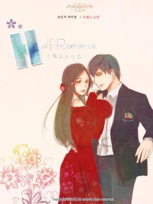 하프 로맨스 (Half Romance)