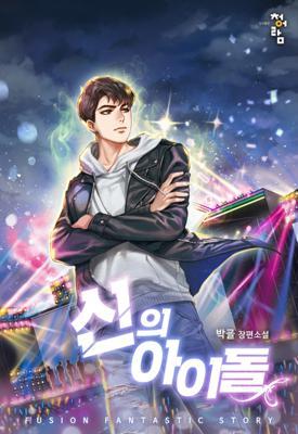 신의 아이돌