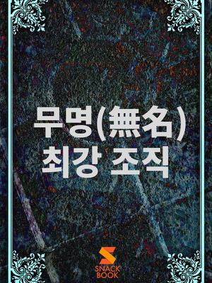 무명(無名) 최강 조직