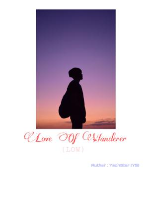 Love Of Wanderer (판타지)