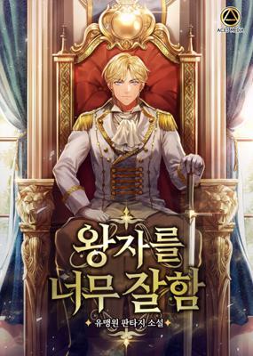 왕자를 너무 잘함