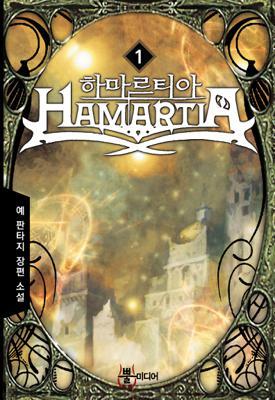 하마르티아