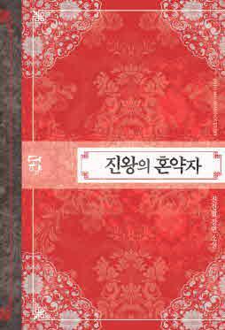 진왕의 혼약자(15세 개정판)