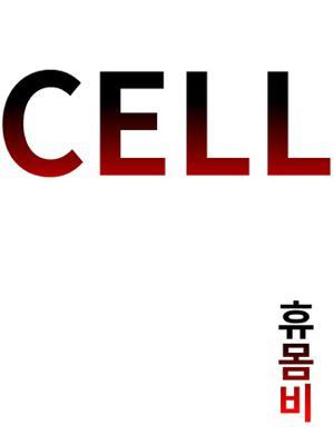 셀(Cell)