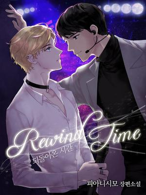 Rewind Time-되돌아온 시간