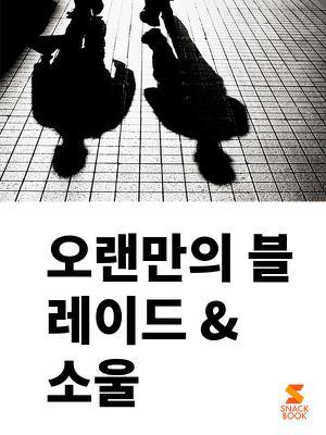 오랜만의 블레이드 & 소울