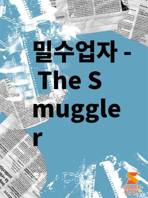 밀수업자 - The Smuggler