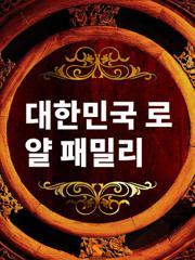 대한민국 로얄 패밀리