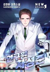 연구원 차성준