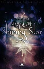 샤이닝 스타