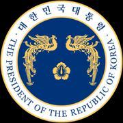 나는 대한민국 대통령이다