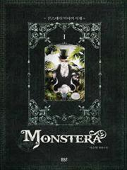 몬스테라 : 악마의 서재