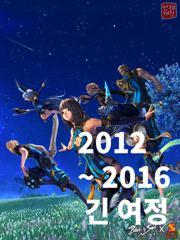 2012  ~ 2016 긴 여정