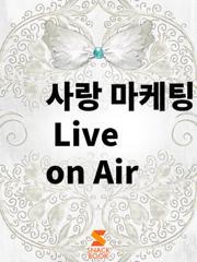 사랑 마케팅 Live on Air