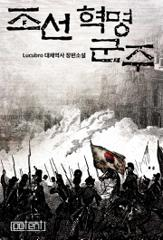 조선혁명군주