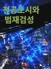 천공도시와  범재검성