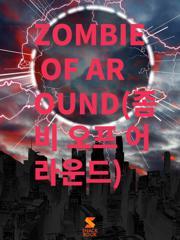 ZOMBIE OF AROUND(좀비 오프 어라운드)