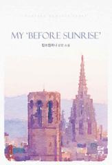 My 「Before Sunrise」마이 비포 선라이즈