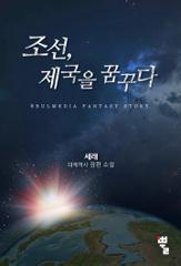 조선, 제국을 꿈꾸다