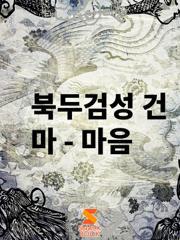 북두검성 건마 - 마음