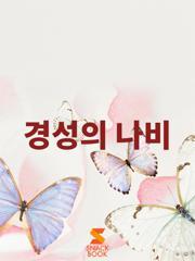 경성의 나비