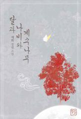달과 나비와 계수나무