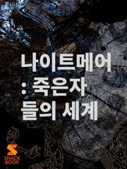 나이트메어 : 죽은자 들의 세계