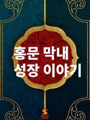 홍문 막내 성장 이야기 [단편]