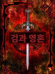 검과 영혼