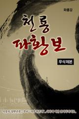 천룡파황보