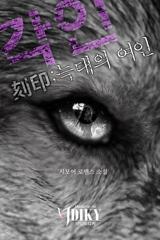 각인 ; 늑대의 여인