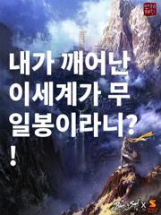 [단편]내가 깨어난이세계가 무일봉이라니?!