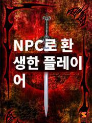 NPC로 환생한 플레이어
